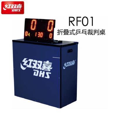 DHS/红双喜乒乓球裁判桌RF01红双喜裁判台ag电子竞技绝地求生图片